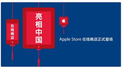 Apple App Store China